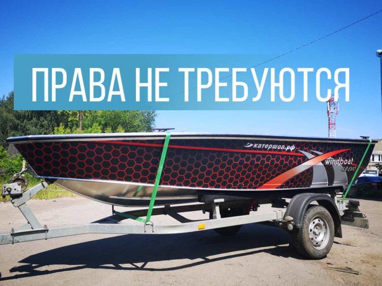 Windboat 4.0 Evo c мотором 9,8 л.с.