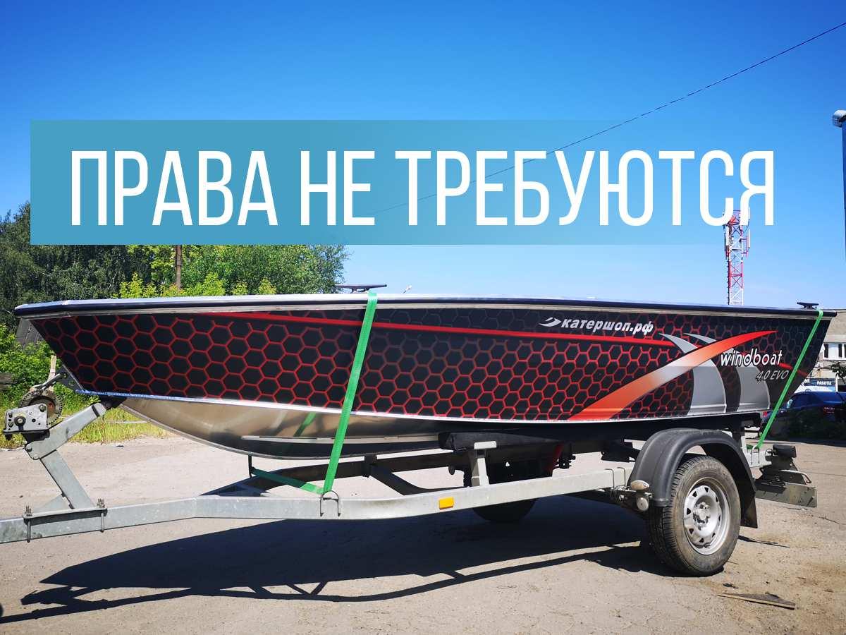 Новая лодка Windboat 4.0 Evo c мотором 9,8 л.с.