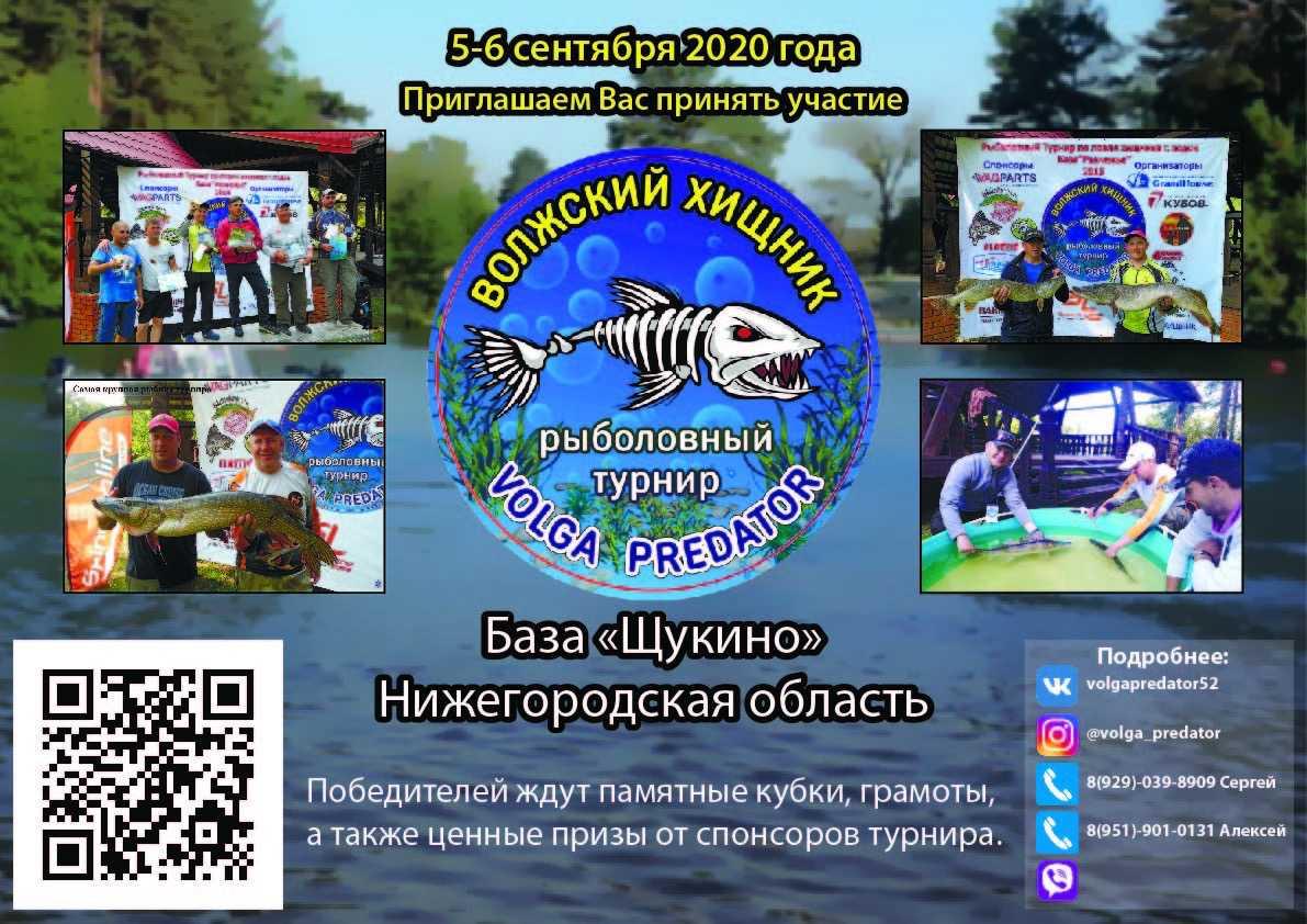 """Рыболовный турнир """"Волжский хищник"""""""