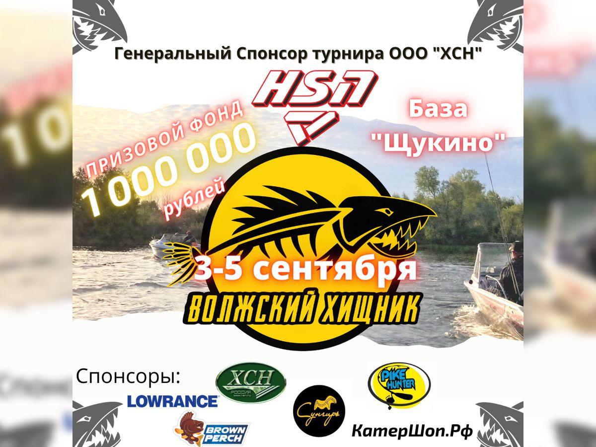 """Рыболовный турнир """"Волжский хищник"""" 2021"""